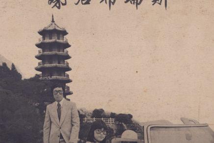 Onra – Chinoiseries Pt. 3